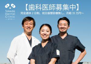 歯科医師募集-01