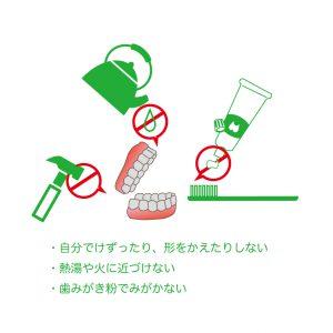 義歯-03