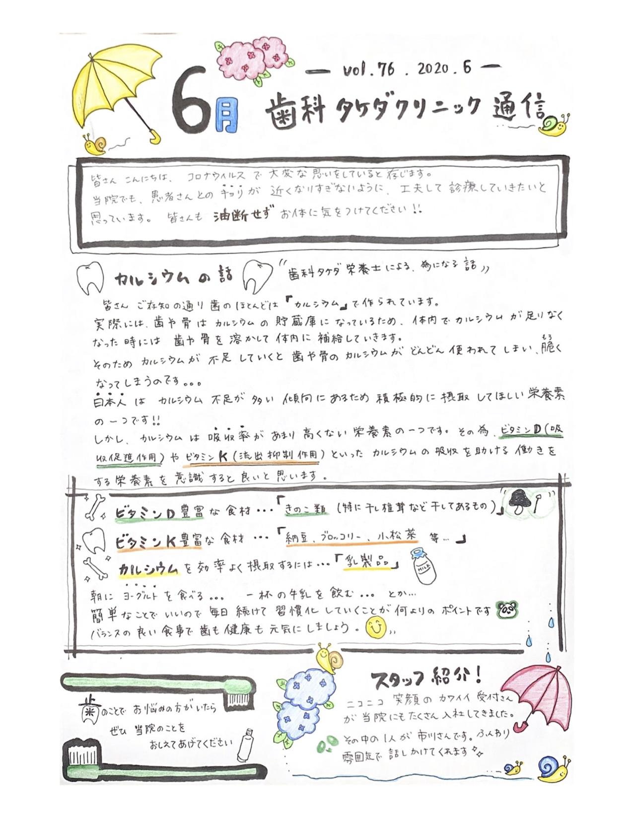 2020 . 6.pdf のコピー