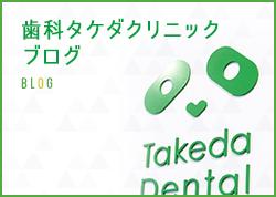歯科タケダクリニックブログ